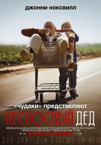 плакат фильма постер локализованные Несносный дед