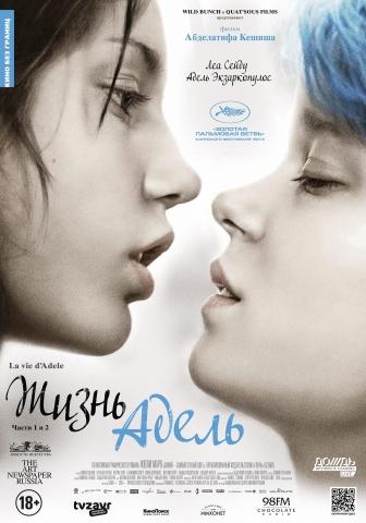 плакат фильма постер локализованные Жизнь Адель