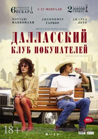 плакат фильма постер локализованные Далласский клуб покупателей