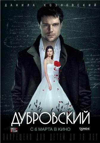 плакат фильма постер Дубровский