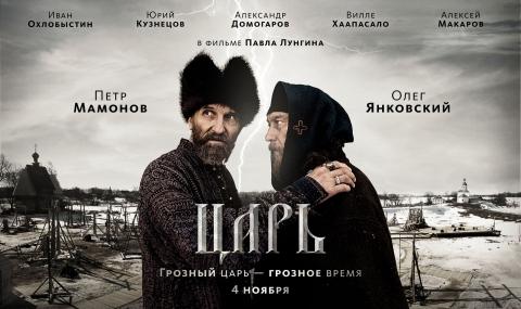 плакат фильма баннер Царь