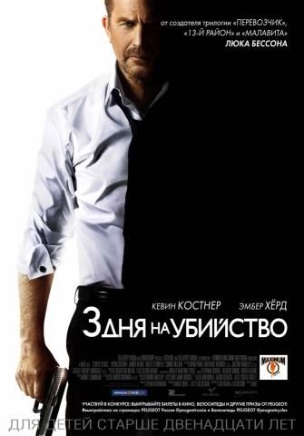 плакат фильма постер локализованные Три дня на убийство
