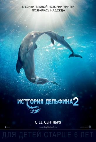 плакат фильма постер локализованные История дельфина 2