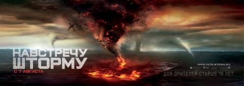 плакат фильма баннер локализованные Навстречу шторму