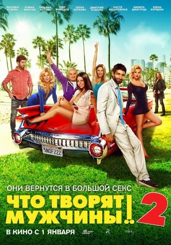 плакат фильма постер Что творят мужчины! 2