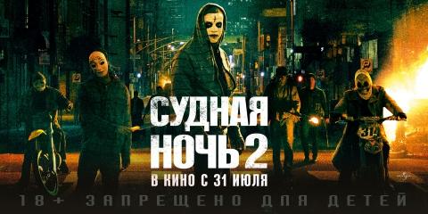 плакат фильма баннер локализованные Судная ночь 2