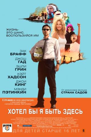 плакат фильма постер локализованные Хотел бы я быть здесь