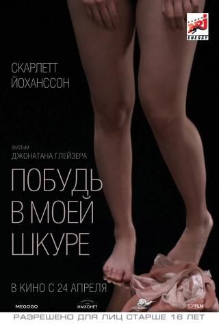 плакат фильма постер локализованные Побудь в моей шкуре