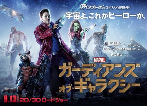 плакат фильма биллборды Стражи Галактики