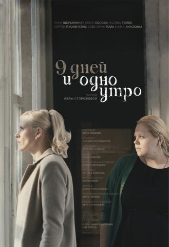 плакат фильма постер 9 дней и одно утро
