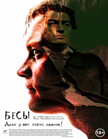 плакат фильма постер Бесы
