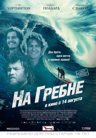 плакат фильма постер локализованные На гребне