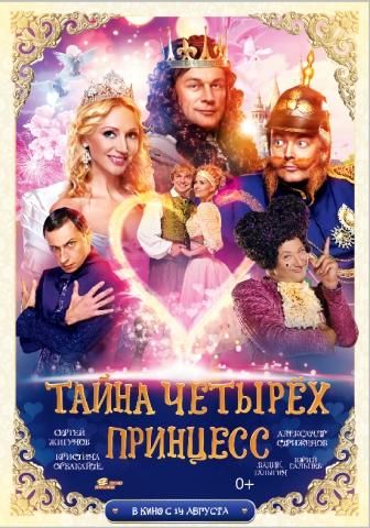 плакат фильма постер Тайна четырех принцесс
