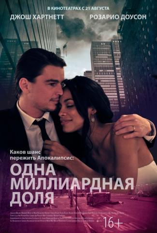 плакат фильма постер локализованные Одна миллиардная доля