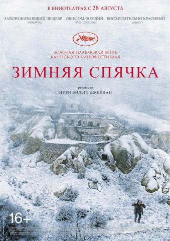 плакат фильма постер локализованные Зимняя спячка
