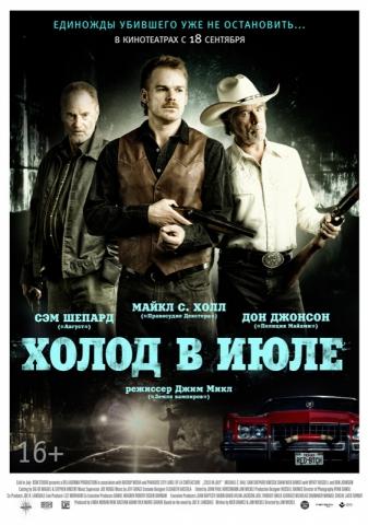 плакат фильма постер локализованные Холод в июле
