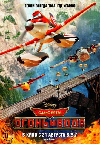плакат фильма постер локализованные Самолёты: Огонь и вода