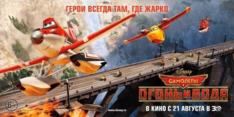 плакат фильма баннер локализованные Самолёты: Огонь и вода