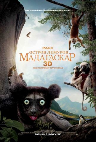 плакат фильма постер локализованные Остров лемуров: Мадагаскар