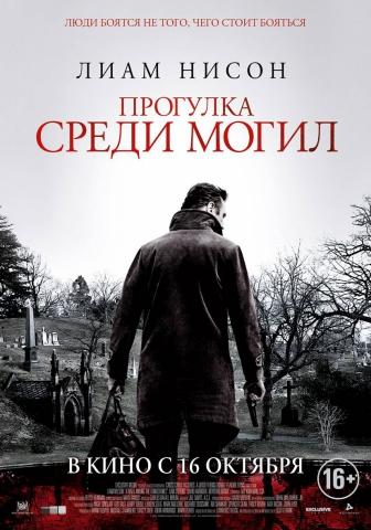 плакат фильма постер локализованные Прогулка среди могил