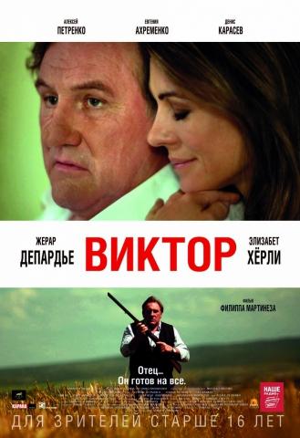 плакат фильма постер локализованные Виктор