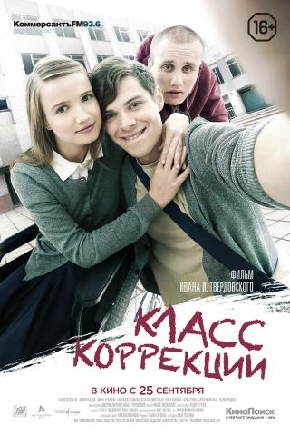 плакат фильма постер Класс коррекции