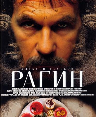 плакат фильма постер Рагин