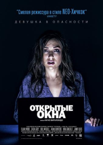 плакат фильма характер-постер локализованные Открытые окна