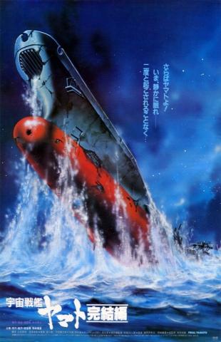 плакат фильма постер Космический линкор Ямато: Финал*