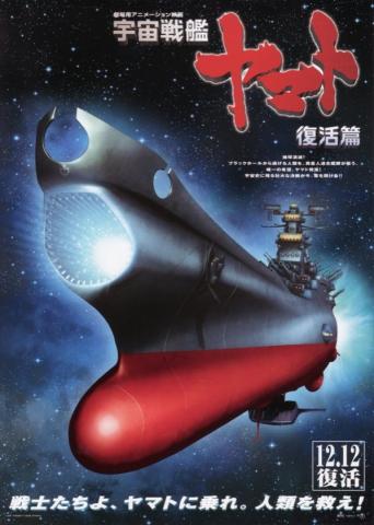 плакат фильма постер Космический линкор Ямато: Возрождение*
