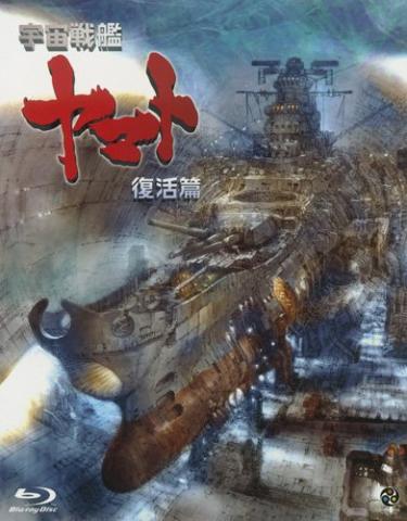 кадр №196630 из фильма Космический линкор Ямато: Возрождение*