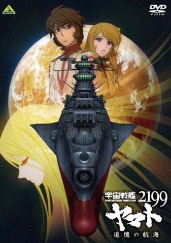 кадр №196646 из фильма Космический линкор Ямато 2199: Путь воспоминаний*