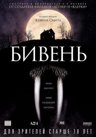плакат фильма постер локализованные Бивень