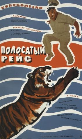 плакат фильма постер Полосатый рейс
