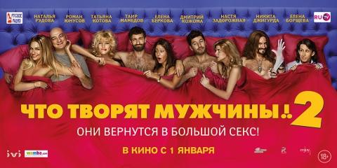 плакат фильма биллборды Что творят мужчины! 2
