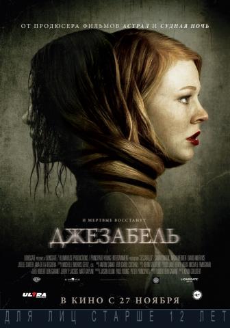 плакат фильма постер локализованные Джезабель