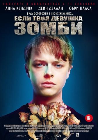 плакат фильма постер локализованные Если твоя девушка — зомби