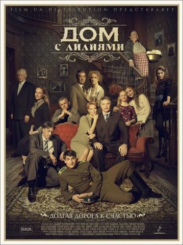 плакат фильма постер Дом с лилиями