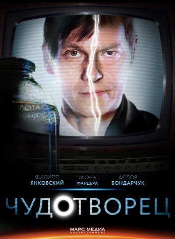 плакат фильма постер Чудотворец