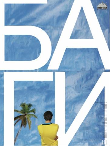 плакат фильма постер БАгИ