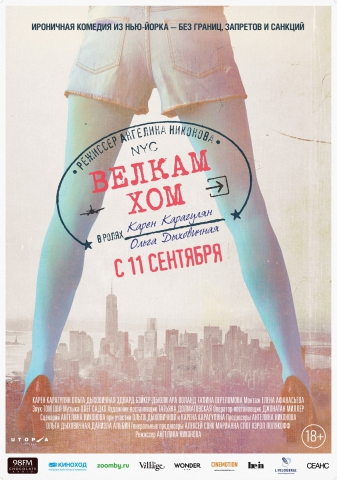 плакат фильма постер Велкам хом