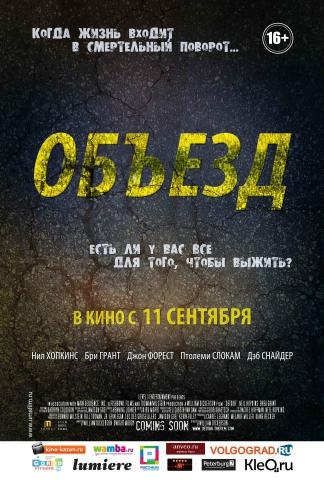 плакат фильма постер локализованные Объезд