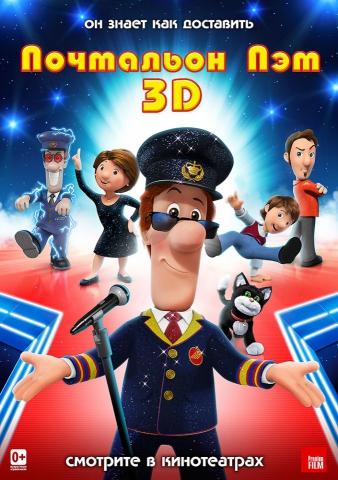 плакат фильма постер локализованные Почтальон Пэт 3D