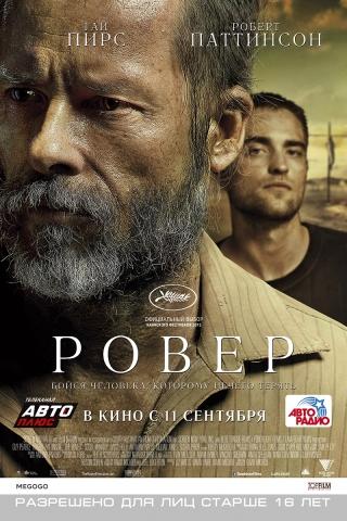 плакат фильма постер локализованные Ровер