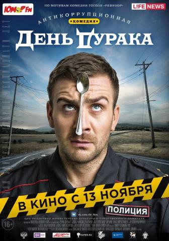 плакат фильма постер День дурака