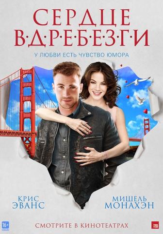 плакат фильма постер локализованные Сердце вдребезги