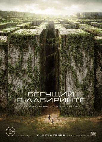 плакат фильма постер локализованные Бегущий в лабиринте