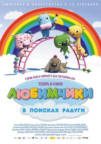 плакат фильма постер локализованные Любимчики в поисках радуги