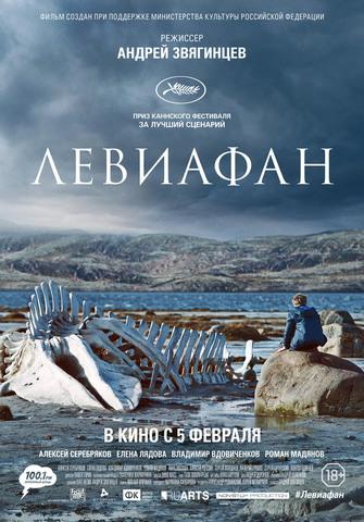 плакат фильма постер Левиафан
