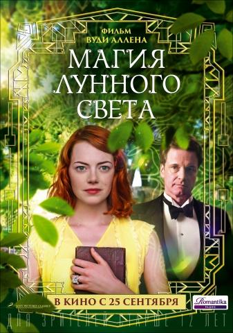 плакат фильма постер локализованные Магия лунного света